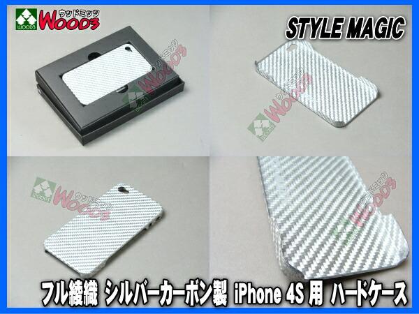 フル綾織 シルバーカーボン製 iPhone 4S 専用 ハードケース 本物カーボン ドライカーボン