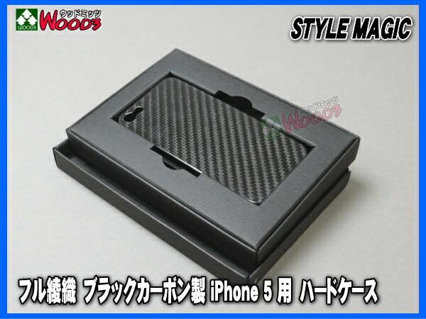 フル綾織 ブラックカーボン製 iPhone 5 専用 ハードケース 本物カーボン ドライカーボン