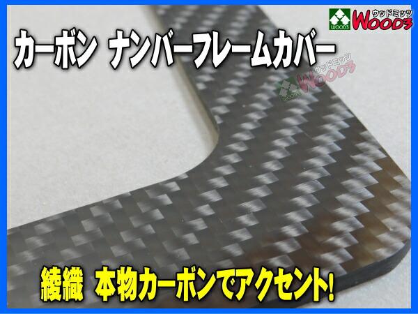 ナンバーフレーム 綾織 ブラックカーボン 本物カーボン