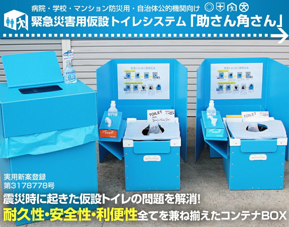安全性・利便性・機能性全てを兼ね揃えた新型仮設トイレシステム助さん角さん