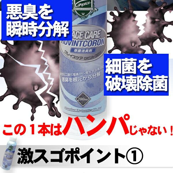 細菌を破壊除菌