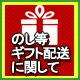 のし、ギフト配送、プレゼント用ラッピングに関して