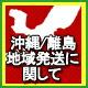 沖縄、離島扱い地域への発送に関して