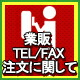 業販、TEL/FAX注文に関して