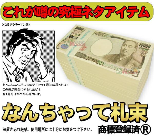 なんちゃって札束(商標登録済)