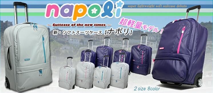 超軽量ソフトスーツケース