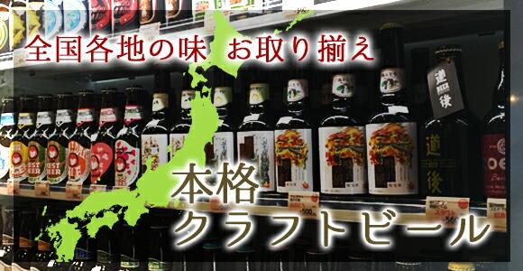 クラフトビール特集