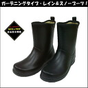LB-203 gardening type lane & snow boot (protection against the cold boots)