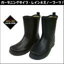 LB-203 gardening type rain & boots (winter boots)