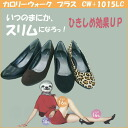 カロリーウォーク plus CW+1015LC shape up shoes pumps