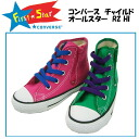 Department of STAR RZ RZ CHIRD all-star HI HI ALL converse child