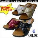 Tokuei 1077 enamel type wedge sole sandal (slippers)