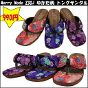 Merry Mode 230 J yukata traditional thong sandals
