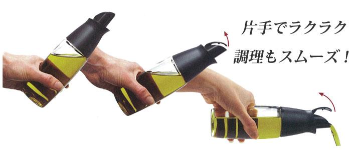 ... オイルが注げる便利なボトル