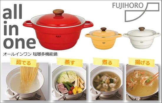 一つで4つの調理方法が使える万能鍋♪今なら半月あみプレゼント中!