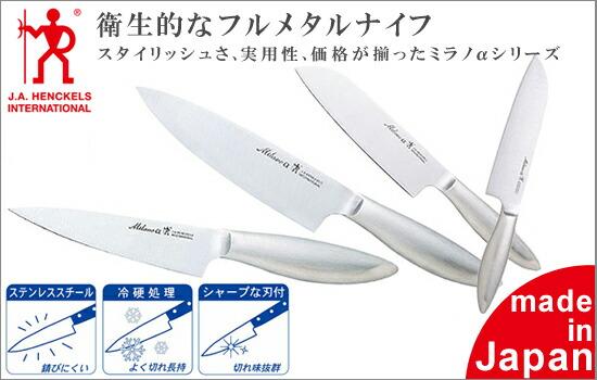 日本製オールステンレスの包丁!切れ味良好!しかもお手頃価格が嬉しい!