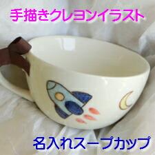 名入れ手描きクレヨンイラストスープカップ
