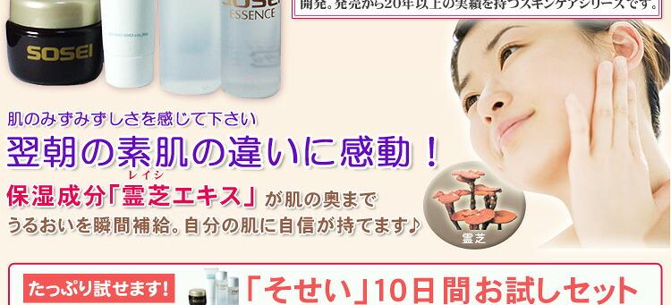 化粧水・保湿クリーム・美容液・パックが送料無料でお試し頂けます。今なら洗顔石鹸、UV化粧下地乳液、リキッドファンデーションのサンプルつき!