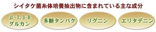ベータグルカン、多糖タンパク、リグニン、エリタデニン