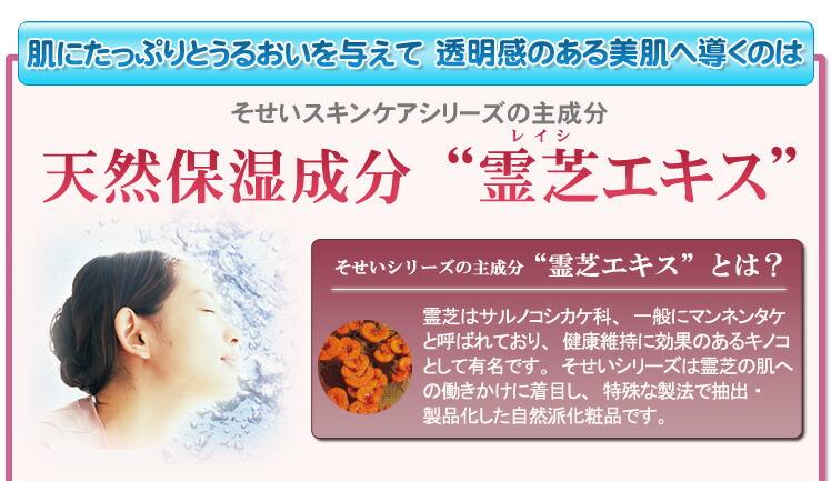 肌にたっぷりとうるおいを与える高い保湿効果、透明感のある美肌へ導くのそせいスキンケアシリーズの主成分「霊芝(レイシ)エキス」。霊芝(レイシ)はサルノコシカケ科、一般にマンネンタケと呼ばれており、健康維持に効果のあるキノコとしても有名です。