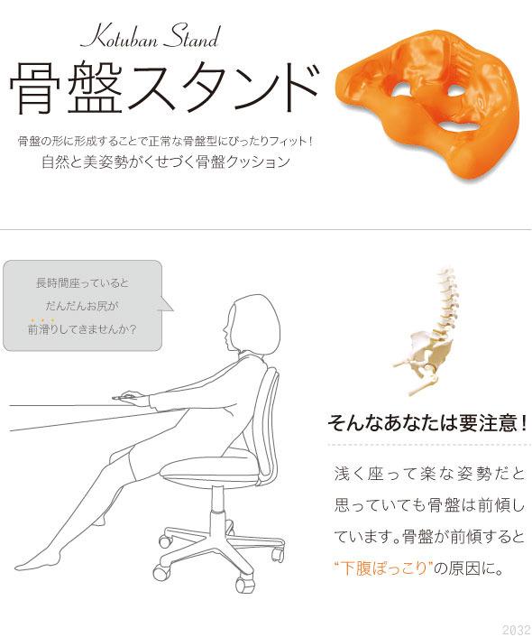 骨盤スタンド。骨盤の形に形成することで正常な骨盤型にぴったりフィット。自然と美姿勢がくせづく骨盤クッション。長時間座っているとだんだんお尻が前滑りしてきませんか?そんなあなたは要注意。浅く座って楽な姿勢だと思っていても骨盤は前傾しています。骨盤が前傾すると下腹ポッコリの原因に。