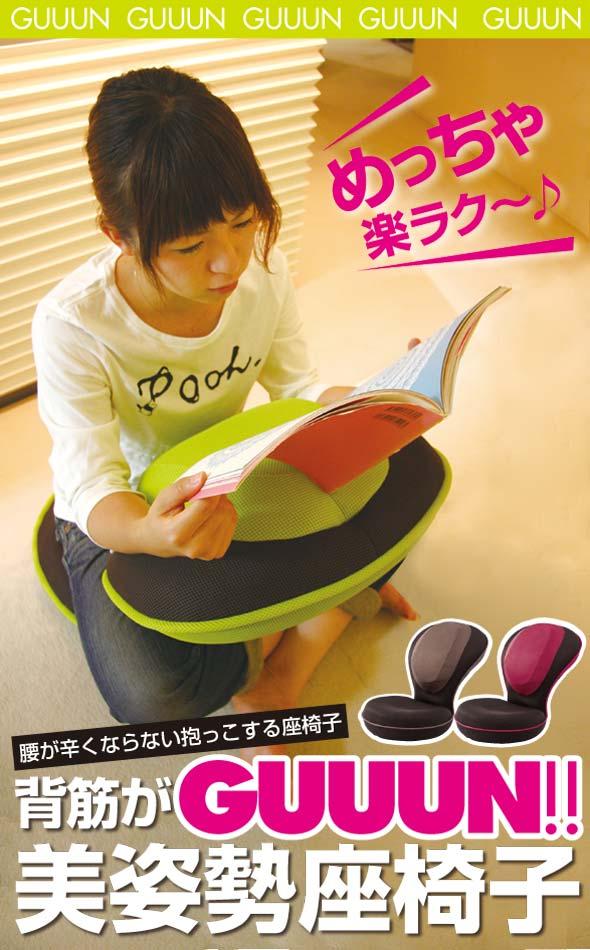 腰が辛くならない抱っこする座椅子 背筋がGUUUN!! 美姿勢座椅子に女性が座って本を読んでいる画像