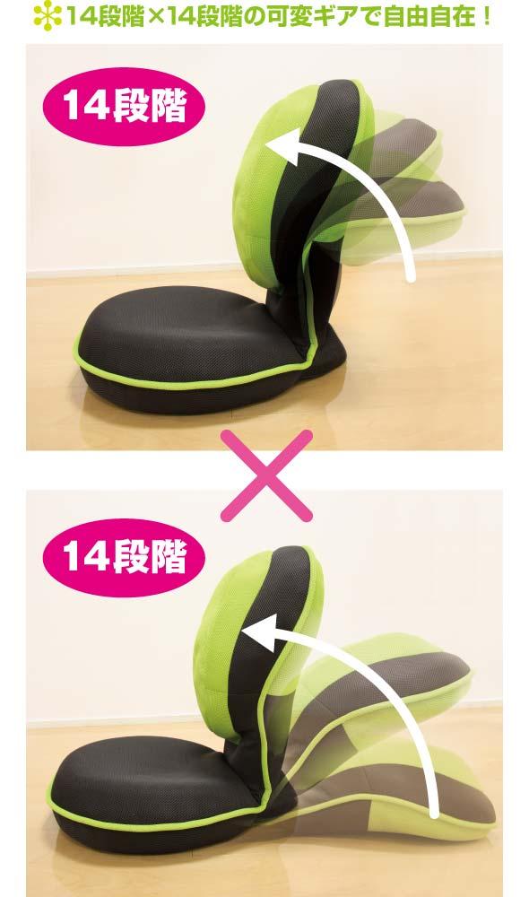 背筋がGUUUN!! 美姿勢座椅子リクライニング14段階×14段階の可変ギアで自由自在