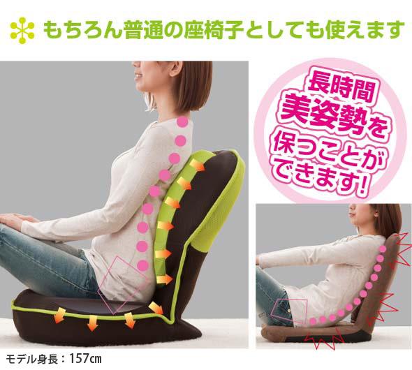 普通の座椅子としても使えます 長時間美姿勢を保つことができます
