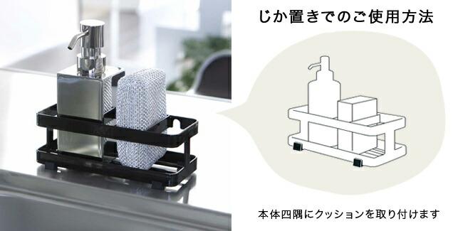 直置きでのご使用方法 四隅にクッションを取り付けます プッシュ式の洗剤ボトル用に
