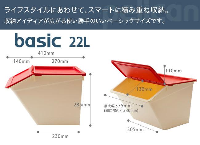 積み重ね収納を考えた、女性でも持ち上げやすいサイズ いっぱいにモノを詰め込んでも重くなりすぎない容量22L。