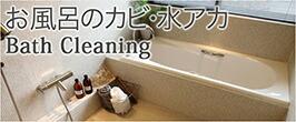 お風呂のカビ・水アカ対策!!
