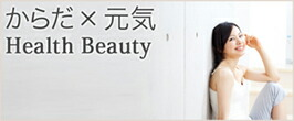 �إ륹���ӥ塼�ƥ� Health Beauty