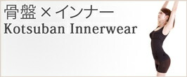 ���ץ���ʡ������� Innerwear