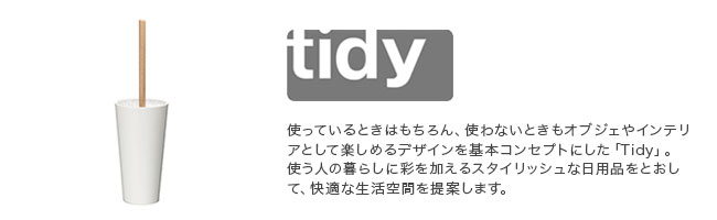 ティディ(Tidy)teramoto テラモト