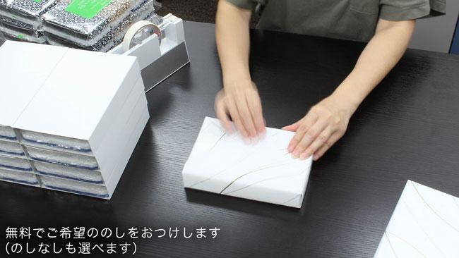ひとつひとつ厚紙ケースに入れて、ていねいに包装しています。無料でご希望ののしを貼り付けます