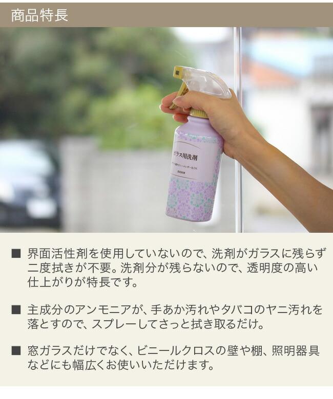 ダスキン ガラス用洗剤 スプレー付 商品特長