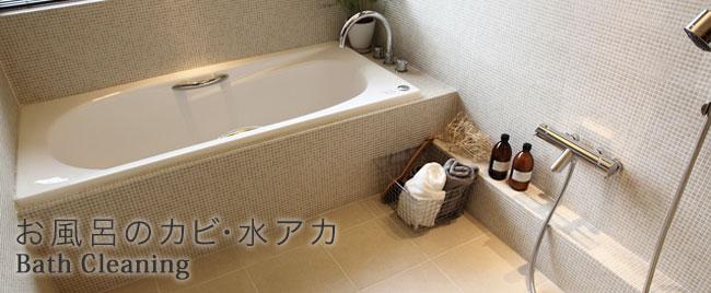 お風呂のカビ・水アカ