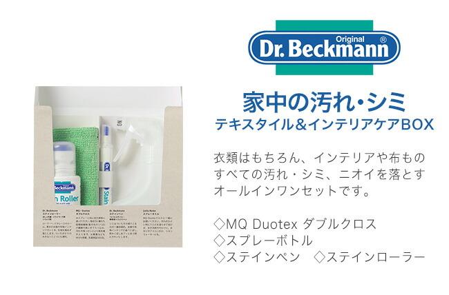 ドクターベックマン テキスタイル&インテリアケアBOX