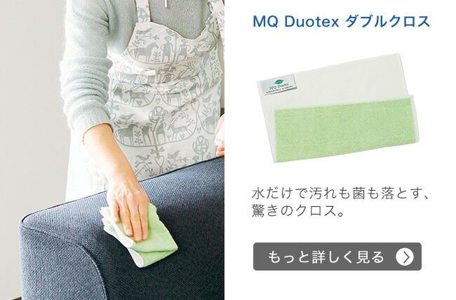 MQ Duotex ダブルクロス
