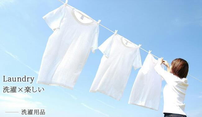Laundry 洗濯×楽しい
