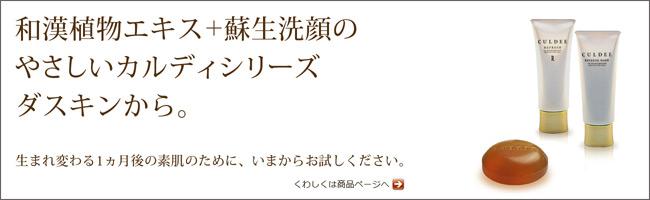 和漢植物エキス+蘇生洗顔のやさしいカルディシリーズ、ダスキンから。