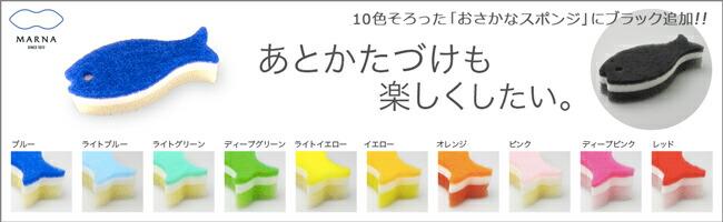 10色そろったマーナ「おさかなスポンジ」がいまならポイント10倍!