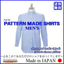 Order t-shirt パターンオーダーメイド shirt (8) the finest fabrics in one piece you just