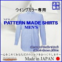 Order shirt pattern custom tailoring shirt bargain order shirt for exclusive use of the wingtip collar