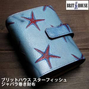 ブリットハウス 財布