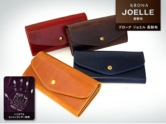 ジョエル長財布