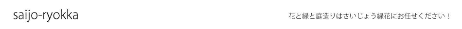 バラ苗・野菜苗・さいじょう緑花:バラ苗 野菜苗 クレマチス苗の専門店