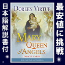 Dr. Maria Oracle card Doreen Virtue★