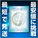 Language card <Japanese edition Oracle card of Kojiro>Angels lead you to the true love