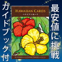 Card Hawaiian-Aloha and mana to you ~